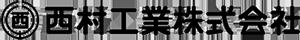 西村工業株式会社